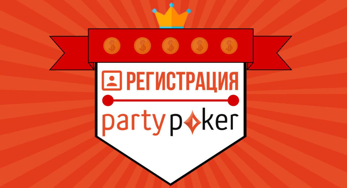 Регистрация в покерном руме Partypoker.