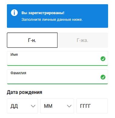 Ввод имени и фамилии при регистрации в руме Partypoker.
