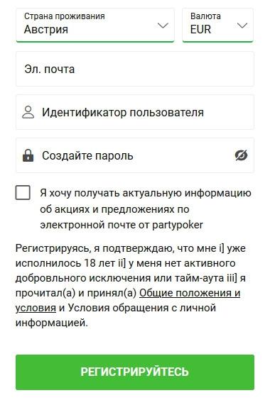 Ввод логина и пароля при регистрации в руме Partypoker.