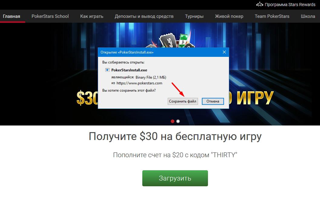Скачивание exe-файла клиента для ПК с официального сайта рума PokerStars.