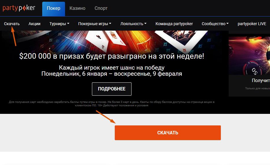 """Кнопка """"Скачать"""" клиент с официального сайта Partypoker."""