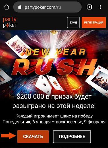 кнопка скачать мобильный клиент Partypoker с официального сайта рума.