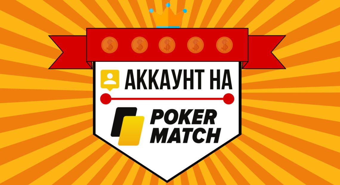 Создание аккаунта в покерном руме Украины - PokerMatch.