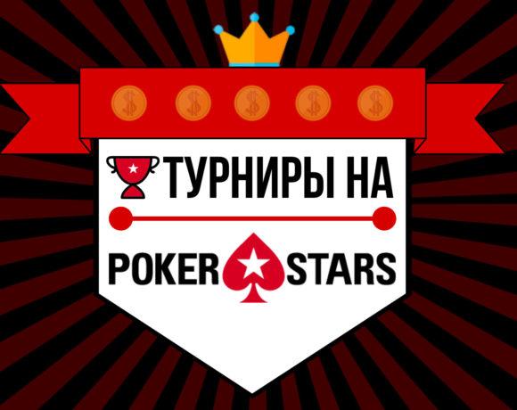 Форматы и разновидности турниров в покерном руме PokerStars.