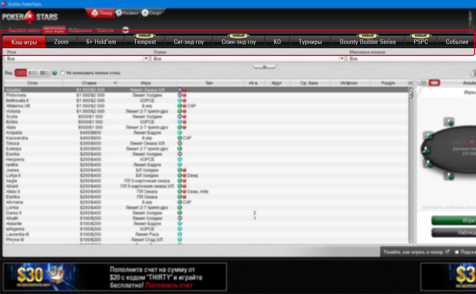 Турнирыв в лобби десктопного клиента рума PokerStars.