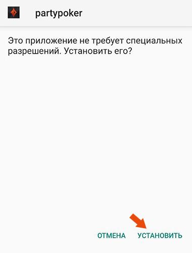 Установка мобильного приложения рума Partypoker.