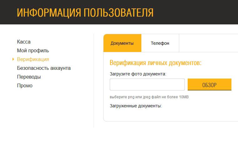 Верификация личных документов игрока в руме PokerMatch.