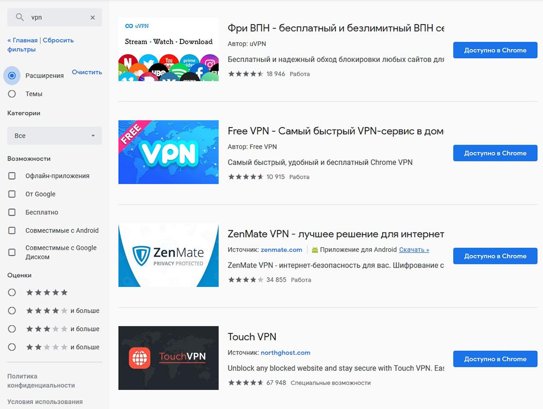 VPN-расширение для браузера Гугл Хром для входа на сайт рума 888poker.