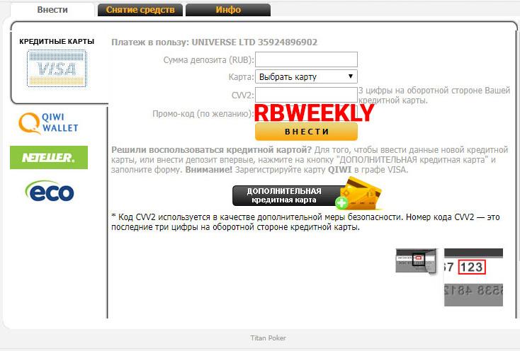 Ввод промокода RBWEEKLY для получения еженедельного рейкбека по программе Rakeback Unlimited.