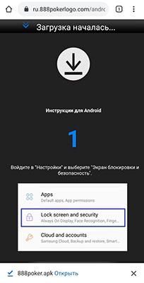 Скачивание на телефон приложения рума 888poker.