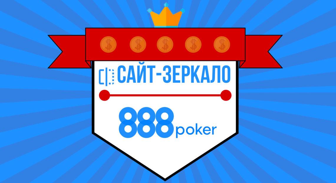 Сайт-зеркало и обход блокировки покерного рума 888poker.