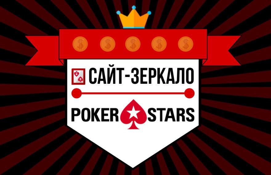 Обход блокировки или зеркало сайта покерного рума PokerStars для России.